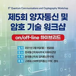 제5회 양자통신 및 암호 기술 워크샵(오프라인)