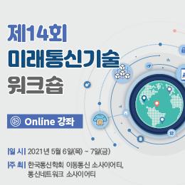 제14회 미래통신기술 워크숍