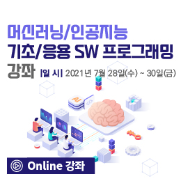 머신러닝/인공지능 기초/응용 SW 프로그래밍 강좌